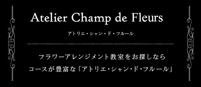 Atelier Champ de Flueurs フラワーアレンジメント教室をお探しなら、コースが豊富な「アトリエ・シャン・ド・フルール」