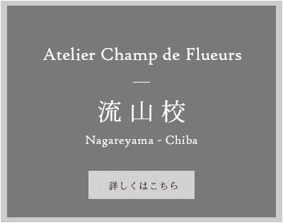Atelier Champ de Flueurs - 流山校 詳しくはこちら
