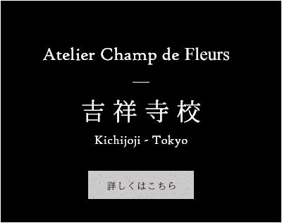 Atelier Champ de Flueurs - 吉祥寺校 詳しくはこちら
